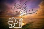 سی ام جشنواره فیلم های کودک و نوجوان در اصفهان به پایان رسید