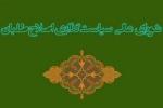 رمز ماندگاری ما اخلاق و سکوت است/ با سیدمحمد خاتمی تصمیمگرفتیم یکصدا از اصلاحطلبان شنیده شود/پیروزی روحانی مدیون اصلاحطلبان است