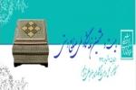 اصفهان مهمترین قطب صنایع دستی کشور است و ما نمیتوانیم نمایشگاهِ بدون اصفهان را تصور کنیم